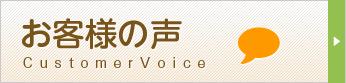 お客様の声 CustomerVoice